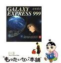 【中古】 銀河鉄道999 9 / 松本 零士 / 少年画報社