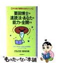 【中古】 栗田博士の速読法であなたの能力は全開する SRS能力開……