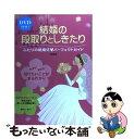 【中古】 DVD付き結婚の段取りとしきたり / 谷崎 直美 / 西東社 [単行本