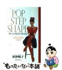 【中古】 Pop, step, shape! イメージするだけでやせる! / 秋野 暢子 / ロングセラーズ [新書]【メール便送料無料】【あす楽対応】