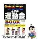 【中古】 まるごと小学校運動会book 子どもがよろこぶ楽し...