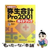 【中古】 弥生会計Pro 2001ガイドブック / 杉山 靖彦 / エーアイ出版 [単行本]【メール便送料無料】【あす楽対応】