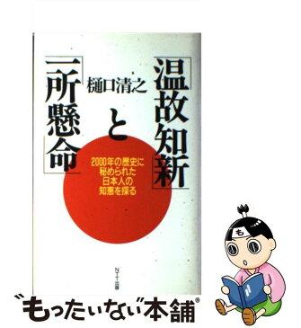 【中古】 「温故知新」と「一所懸命」 2000年の歴史に秘められた日本人の知恵を探る / 樋口 清之 / NTT出版 [単行本]【メール便送料無料】【あす楽対応】