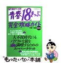 【中古】 青春18きっぷ完全攻略ガイド 旅行・鉄道ファン必携