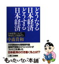 【中古】 どうなる日本経済どうする日本経済 日本経済について、本当のことを話そう / 中森 貴和 / 第二海援隊 [単行本]【メール便送料無料】【あす楽対応】 - もったいない本舗 楽天市場店