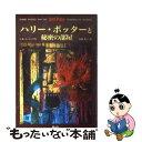 【中古】 ハリー・ポッターと秘密の部屋 / J.K.ローリング / 静...