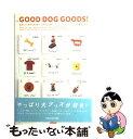 【中古】 Good dog goods! かわいい犬キャラクター・アイテム206 / 石黒 由紀子 / デジタルハリウッド出版局 [単行本]【メール便送料無料】【あす楽対応】