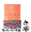 【中古】 ASUKA / 宮村 優子, GAINAX / 角川書店 [文庫]【メール便送料無料】【あす楽対応】