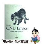 【中古】 初めて使うGNU Emacs / 宮城 史朗 / 啓学出版 [単行本]【メール便送料無料】