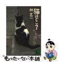 【中古】 猫はどこ? / 林 丈二 / 講談社 [文庫]【メール便送料無料】【あす楽対応】