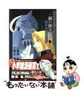 【中古】 小説鋼の錬金術師 2 / 荒川 弘, 井上 真 /