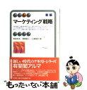 【中古】 マーケティング戦略 新版 / 和田 充夫, 三浦