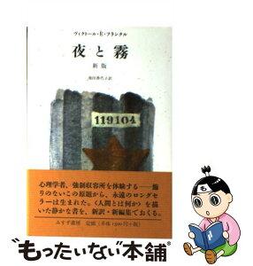 【中古】夜と霧   新版/ヴィクトール・E・フランクル[単行本]【あす楽対応】