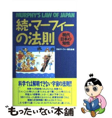 【中古】 マーフィーの法則 続 / 日本マーフィー普及会 / アスキー [単行本]【メール便送料無料】【あす楽対応】