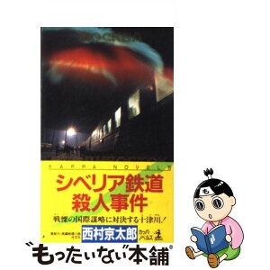 [Used] Siberian Railway Murder Case Feature Detective novel / Kyotaro Nishimura / Kobunsha [new book] [Free shipping by email] [Tomorrow's music]