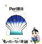 【中古】 Perl書法 / 増井 俊之 / ASCII [単行本]【メール便送料無料】