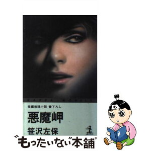 [Used] Amasaki Misaki Feature Detective novel / Saho Sasazawa / Kobunsha [new book] [Free shipping by e-mail] [Music for tomorrow]