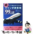 【中古】 ジャンボ旅客機99の謎 続 / エラワン・ウイパー / 二見書房 [文庫]【メール便送料無料】【あす楽対応】