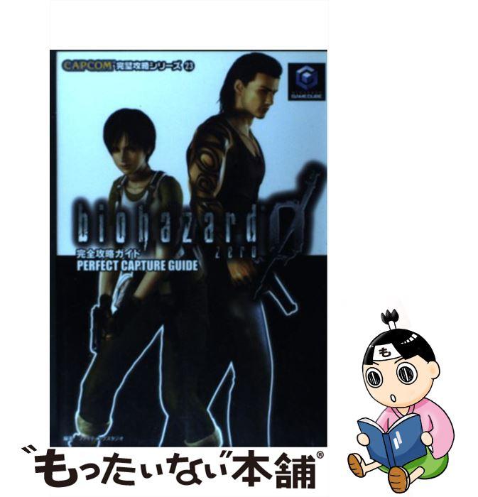 ゲーム, ゲーム攻略本  0 Nintendo Gamecube