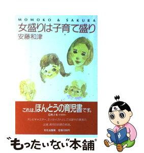 【中古】 女盛りは子育て盛り Momoko & Sakura / 安藤 和津 / 文化出版局 [単行本]【メール便送料無料】【あす楽対応】