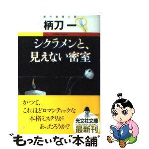 [Used] Cyclamen and the invisible closed room series Mystery novel / Hajime Katana / Kobunsha [Bunko] [Free shipping for tomorrow] [Tomorrow's music]