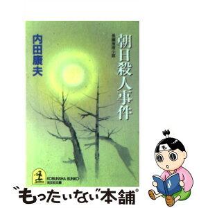 [Used] Asahi murder full-length detective / Yasuo Uchida / Kobunsha [Bunko] [Free shipping by mail] [Tomorrow's music]