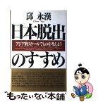 【中古】 日本脱出のすすめ アジア的スケールでものを考えよう / 邱 永漢 / PHP研究所 [ハードカバー]【メール便送料無料】【あす楽対応】