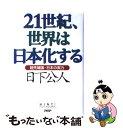 【中古】 21世紀、世界は日本化する 超先端国・日本の実力 / 日下 公人 / PHPソフトウェアグ