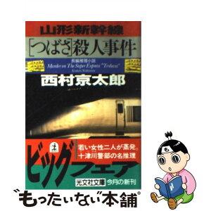 [Used] Murder Case of Yamagata Shinkansen Tsubasa Detective novel / Kyotaro Nishimura / Kobunsha [Bunko] [Free shipping for tomorrow] [Music for tomorrow]