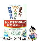 【中古】 日本村100人の仲間たち 統計データで読み解く日本のホントの姿 / 吉田 浩 / 日本文芸社 [単行本]【メール便送料無料】【あす楽対応】