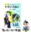 【中古】 カラー版トランプ占い / 大島 史郎 / 日東書院