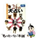 【中古】 24の犬占い / マギー / 永岡書店 [文庫]【メール便送料無料】【あす楽対応】