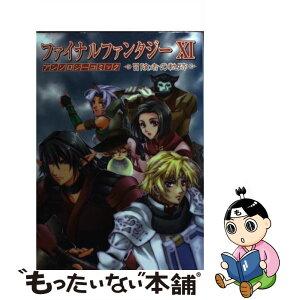[مستعملة] Final Fantasy 11 Anthology Comic Adventurer's Path / Enterbrain / Enterbrain [Comic] [شحن مجاني عبر البريد] [موسيقى الغد]