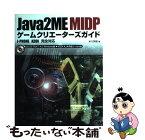 【中古】 Java 2 ME MIDPゲームクリエーターズガイド JーPHONE KDDI完全対応 / 米川 英樹 / 技術評論社 [単行本]【メール便送料無料】【あす楽対応】