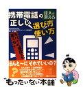 【中古】 携帯電話の正しい選び方・使い方 達人が教える モバ