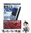【中古】 まるごと702 NK スマートフォンをあなたの手のひらに! / 山根 康宏 / 技術評論社 [単行本]【メール便送料無料】【あす楽対応】