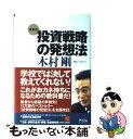【中古】 投資戦略の発想法 最新版 / 木村 剛 / アスコ
