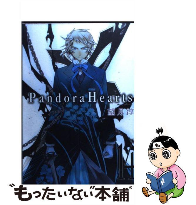 コミック, 青年  Pandora Hearts 14