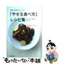 【中古】 京都の名医がおしえる「やせる食べ方」レシピ集 糖質
