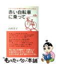 【中古】 赤い自転車に乗って 自分で人生を切り開けば何度でも立ち上がれる / 山村 洋子 / 致知出版社 [ハードカバー]【メール便送料無料】【あす楽対応】