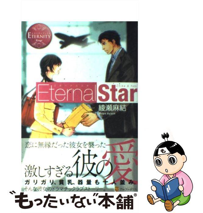 日本の小説, その他  Eternal Star Chika Yuki ,