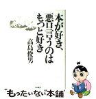 【中古】 本が好き、悪口言うのはもっと好き / 高島 俊男 / 大和書房 [単行本]【メール便送料無料】【あす楽対応】