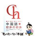 【中古】 中国語初歩の初歩 聴ける!読める!書ける!話せる!