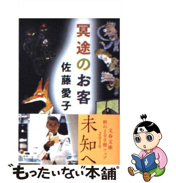 中古 冥途のお客/佐藤愛子/文藝春秋 文庫  メール便  あす楽対応