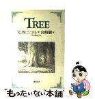 【中古】 TREE / 竹内 和世 / 徳間書店 [単行本]【メール便送料無料】【あす楽対応】