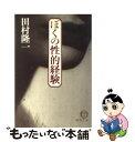 もったいない本舗 楽天市場店で買える「【中古】 ぼくの性的経験 / 田村 隆一 / 徳間書店 [文庫]【メール便送料無料】」の画像です。価格は279円になります。