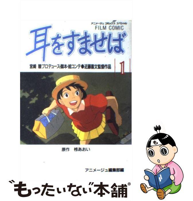 少年, 徳間書店 アニメージュC  1