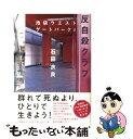 【中古】 反自殺クラブ 池袋ウエストゲートパーク5 / 石田