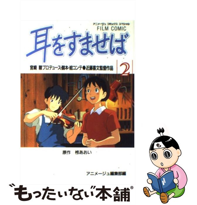 少年, 徳間書店 アニメージュC  2