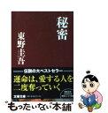 【中古】 秘密 / 東野 圭吾 / 文藝春秋 [文庫]【メー...